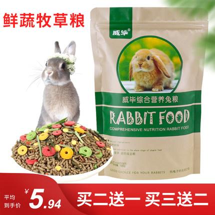 [福乐宠物用品专营店兔兔主粮]威毕营养兔粮宠物幼兔垂耳yabo228886件仅售9.9元