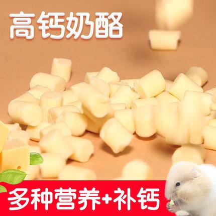 [福乐宠物用品专营店饲料,零食]仓鼠粮食 奶酪均衡营养龙猫用品食物荷yabo228834件仅售1.5元