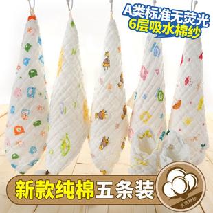 5条装 婴儿口水巾纱布纯棉新生儿六层纱布全棉小方巾儿童洗脸巾