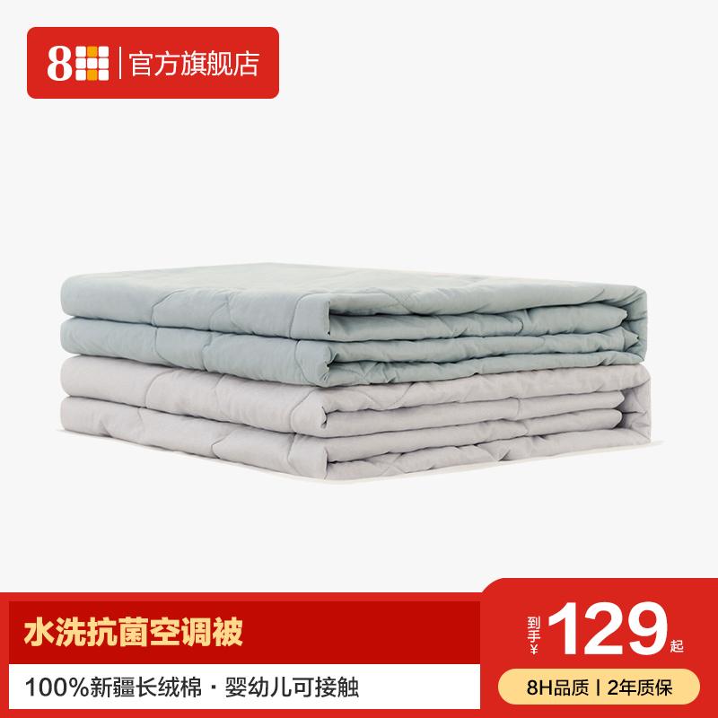 8H水洗棉抗菌空调被单双人全棉可水洗春秋夏凉薄被子纯棉被芯BX