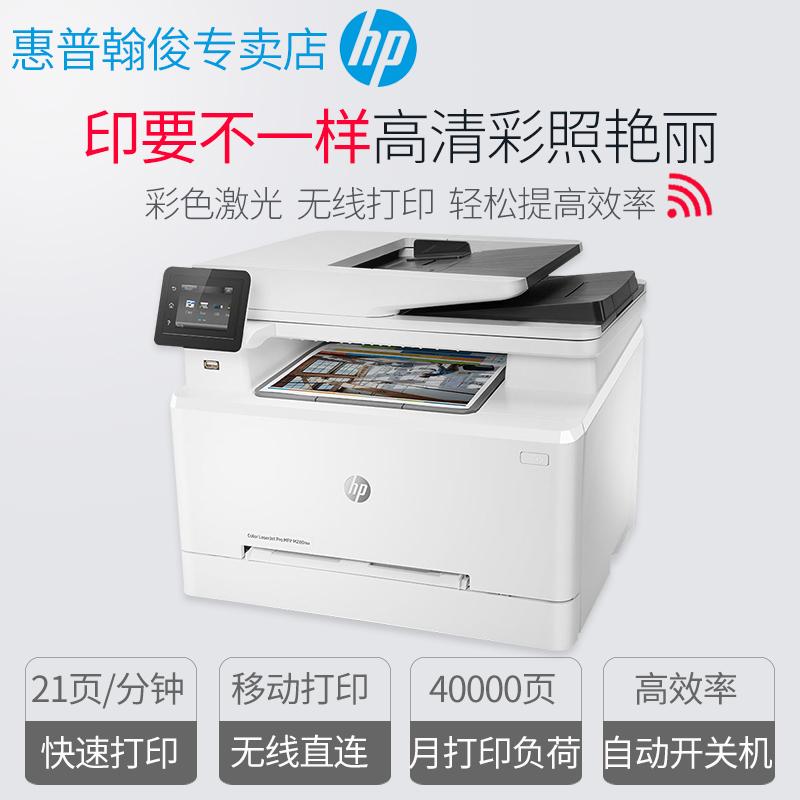 惠普-hp m280nw彩色激光打印机A4复印扫描无线三合一体机 办公