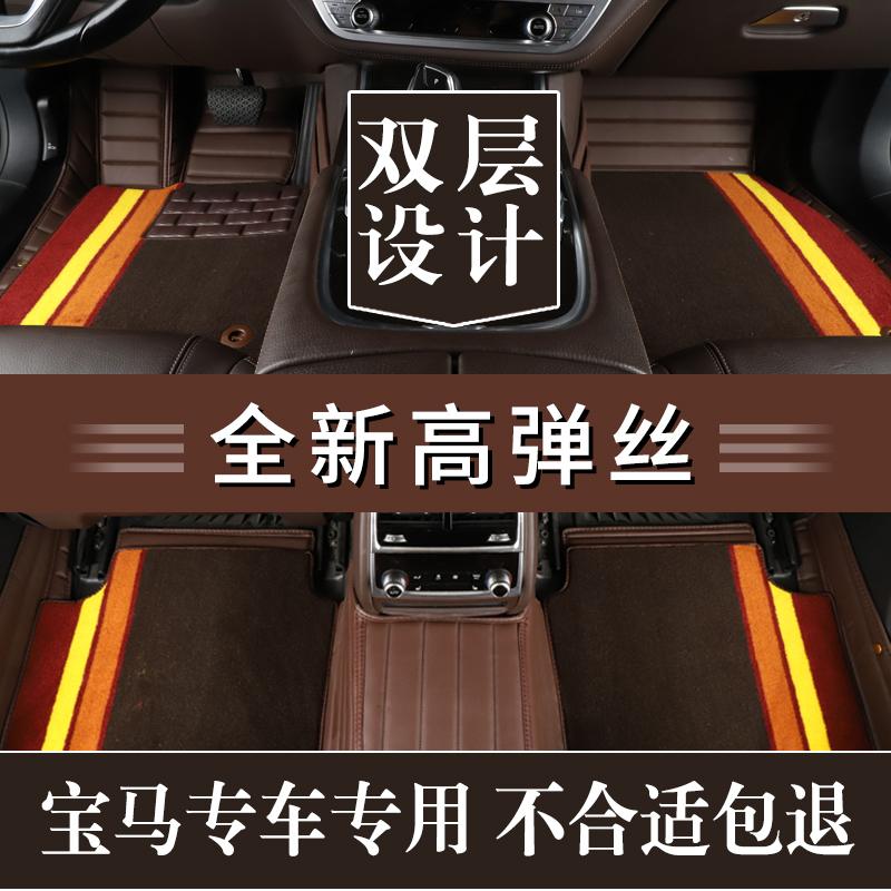 宝马5系 525Li 530Li 3系 320Li X1 X3 X5 X6 专用GT汽车丝圈脚垫