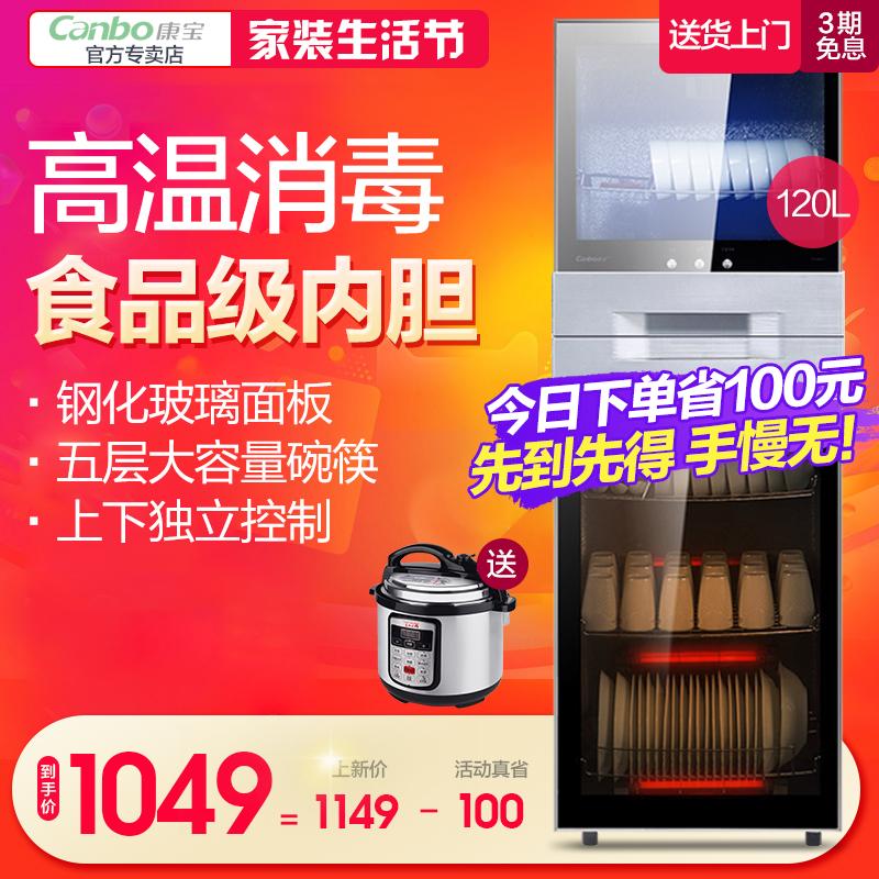 Canbo-康宝 ZTP168N-1消毒柜家用立式高温碗柜双门餐具商用碗柜
