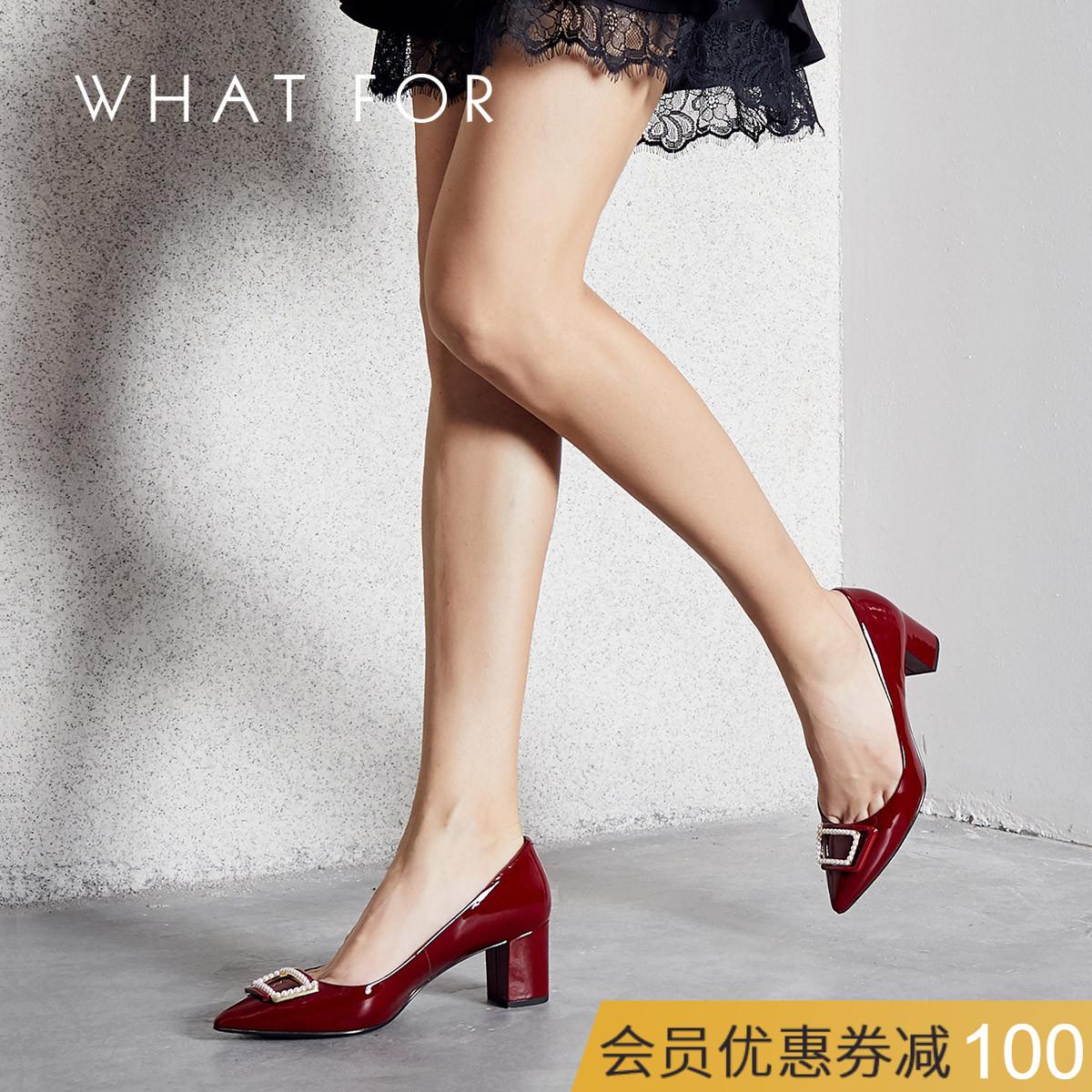 WHAT FOR2018秋季新款羊皮漆皮珍珠时尚尖头粗跟高跟鞋女单鞋婚鞋