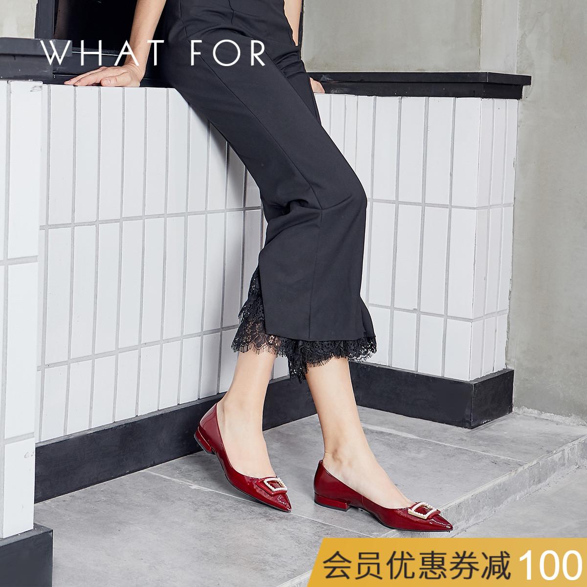 WHAT FOR2018秋季新款羊皮漆皮珍珠浅口尖头时尚低跟女单鞋婚鞋