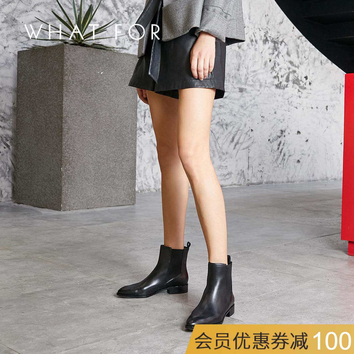 WHAT FOR2018秋冬新款牛皮时尚英伦风低跟短筒靴子女短靴切尔西靴