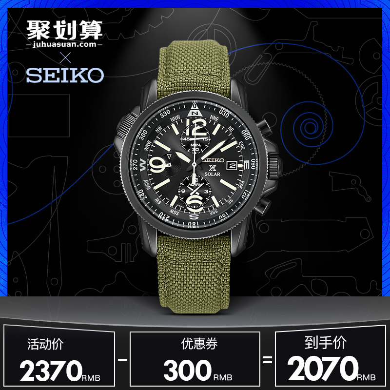 日本Seiko精工特种兵防水户外太阳电能计时运动帆布军表手表男