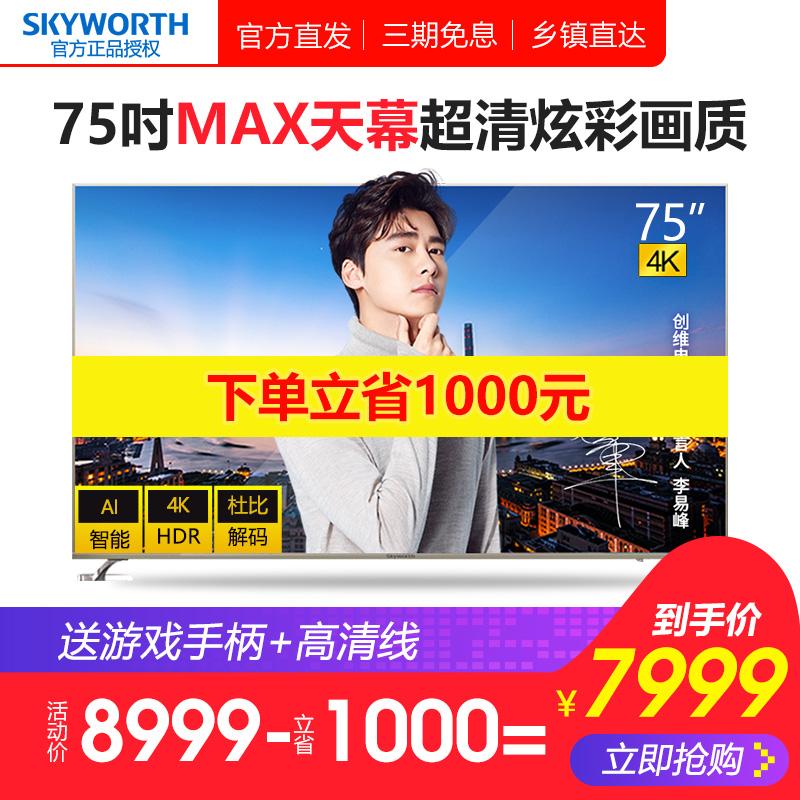Skyworth-创维 75A7 75英寸4K超清智能网络液晶大屏平板电视机70