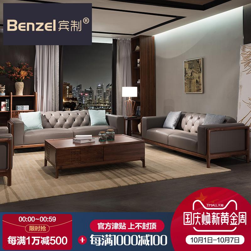 宾制现代新中式黑胡桃木真皮沙发组合北欧简约实木轻奢客厅家具DK