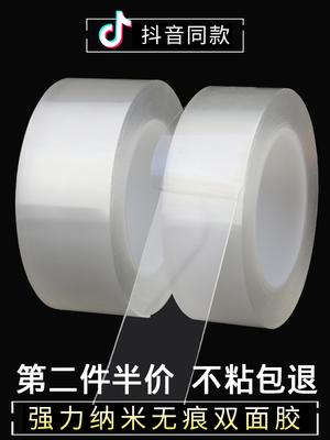 抖音同款魔力胶带强力无痕超薄透明高粘固定玻璃纳米吸附双面胶卷