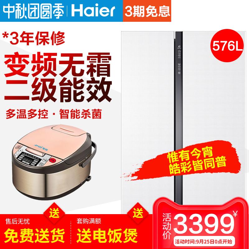 Haier-海尔 BCD-576WDPU对开门电冰箱风冷无霜双开门两门双门变频