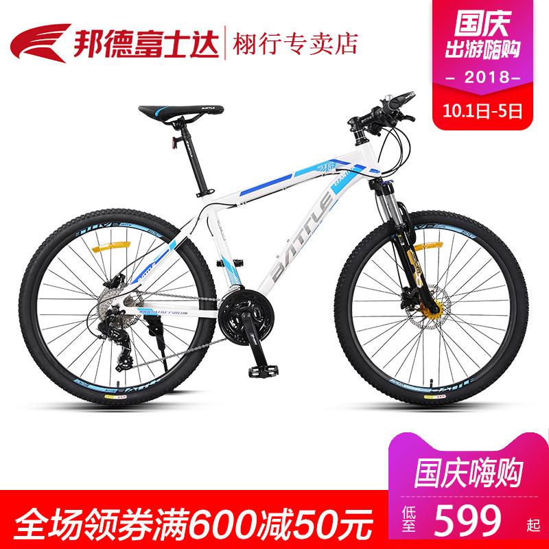 富士達山地車自行車21-27速禧瑪諾成人越野男女式城市騎行battle