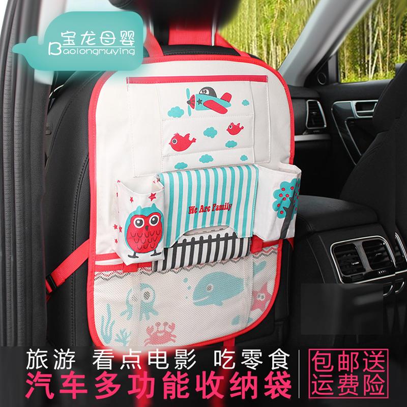 车载婴儿用品椅背收纳袋多功能置物袋收纳储物汽车内饰椅背挂袋