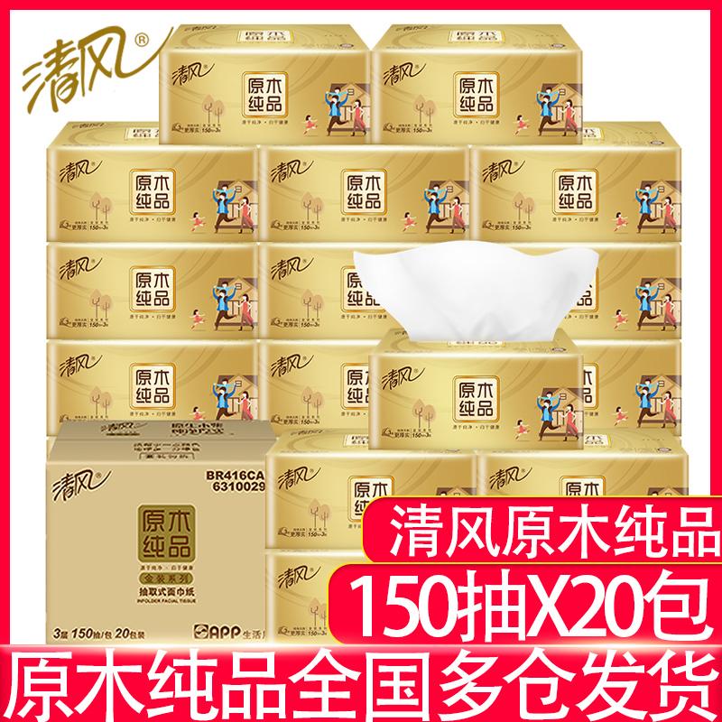 包邮清风金装抽纸M号150抽20包整箱原木纯品纸巾大包实惠装餐巾面巾纸