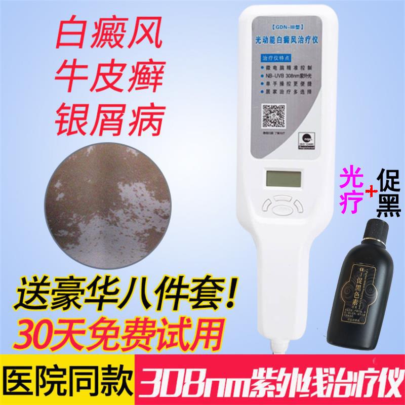 中白308nm窄谱紫外线白癜风准分子uvb光疗仪家用光疗灯激光医用