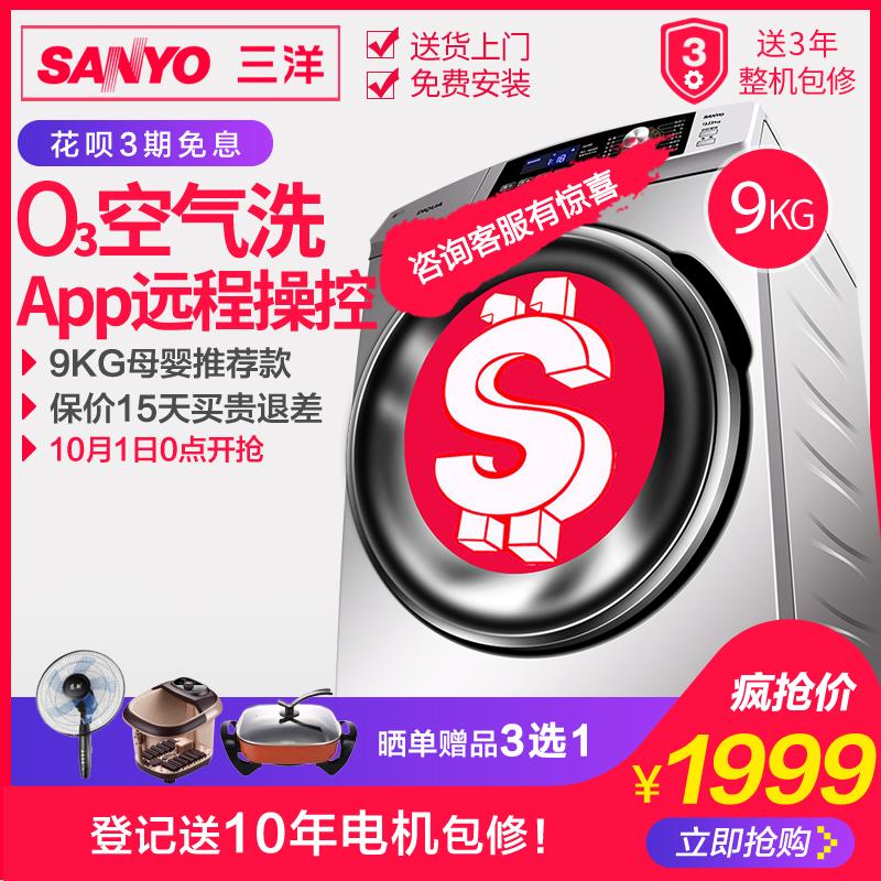 Sanyo-三洋 Air9S 9公斤kg滚筒洗衣机全自动帝度变频臭氧杀菌QQ红包群大全