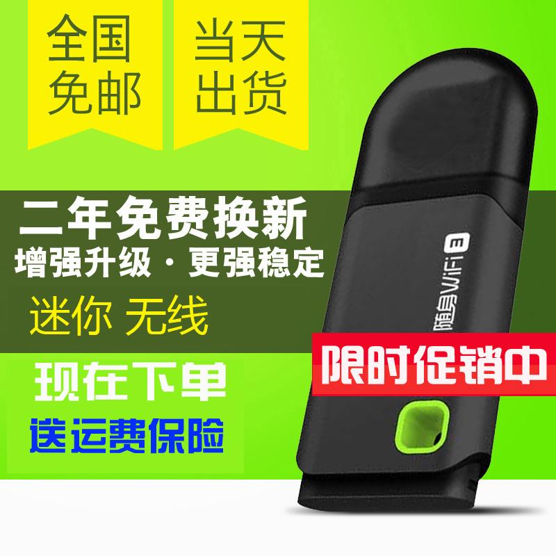 便携式随身wifi增强版 3代免费wifi穿墙王USB迷你360度无线路由器
