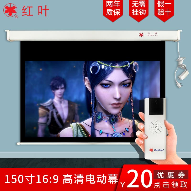 红叶正品150寸16:9电动投影幕布玻珠白塑白玻纤家用高清3D宽屏幕