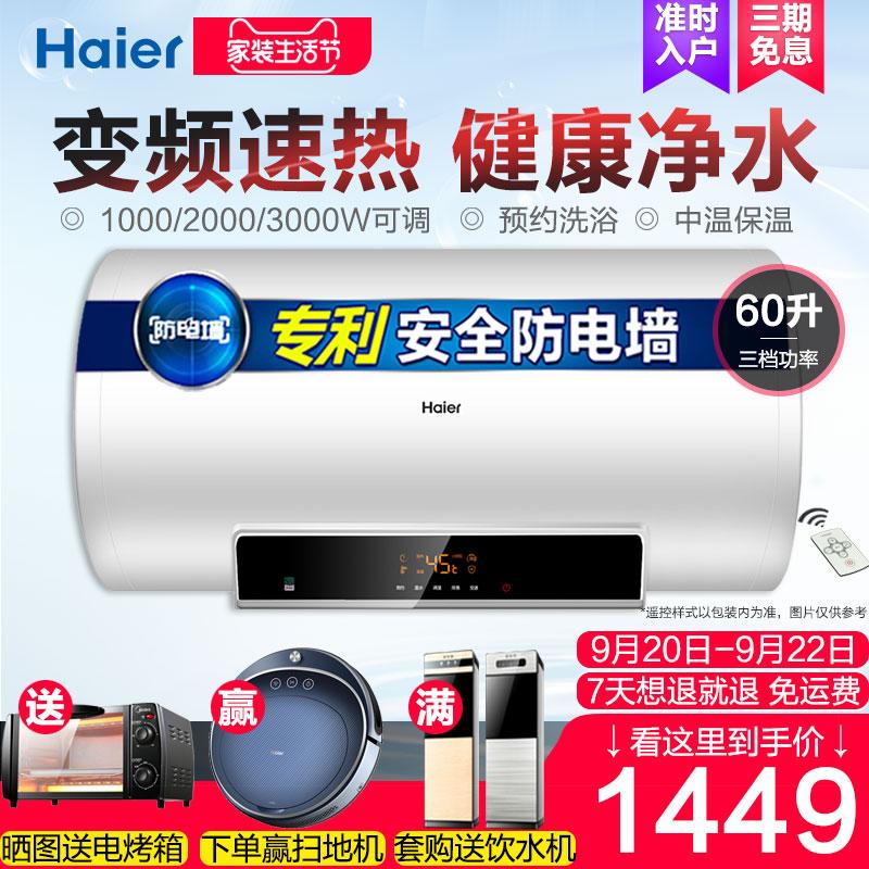 Haier-海尔 EC6002-MC5 cc国际彩球网如何登录_cc国际网可靠吗?_cc国际彩球60升速热增容抑菌保温储水式电热水器