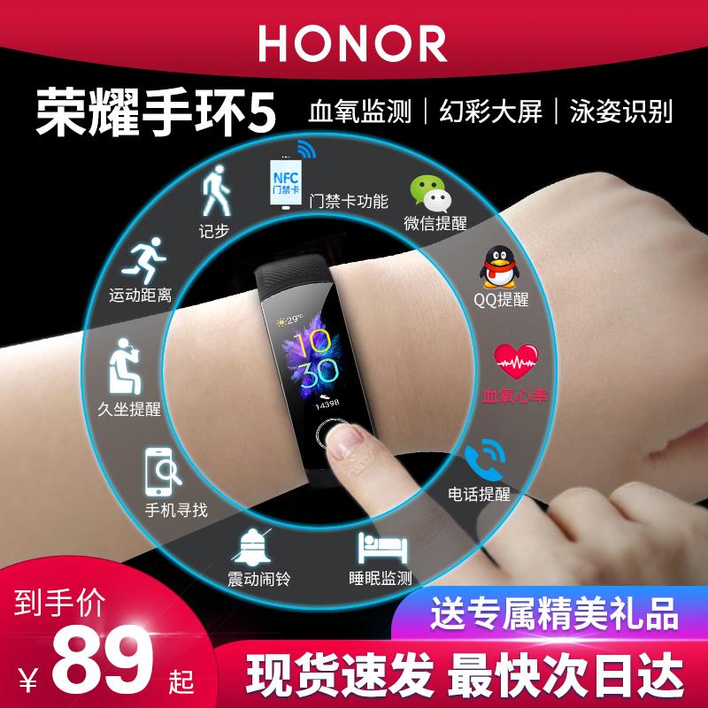 華為榮耀手環5 新品血氧監測4代測心率智能運動移動支付多功能睡眠計步情侶來電提醒電子適用于小米安卓手機