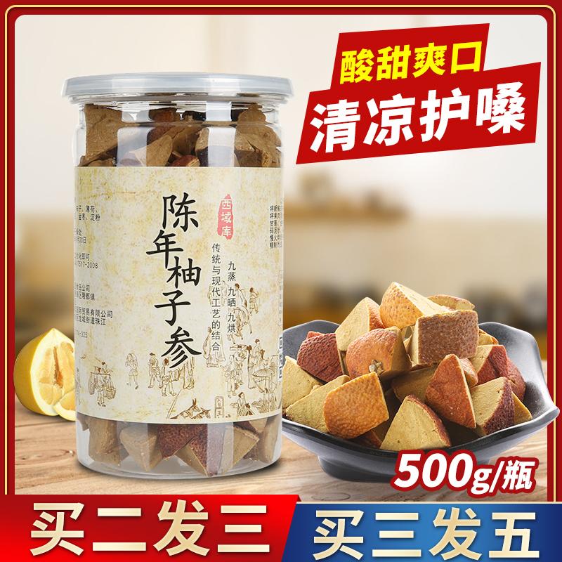 西域库 化州橘红陈皮 八仙果柚子参 500g
