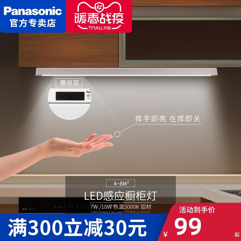 松下LED手扫橱柜感应灯红外人体感应厨房照明灯具吊柜底灯衣柜灯