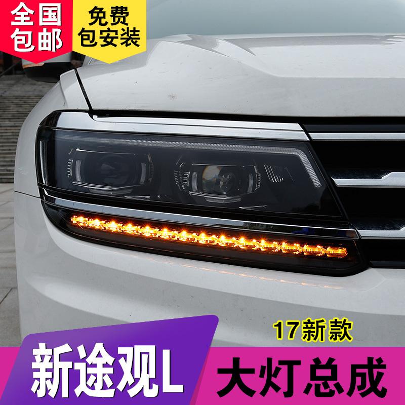 17新途观L大灯总成 新途观改装低升高配LED日行灯氙气灯大灯