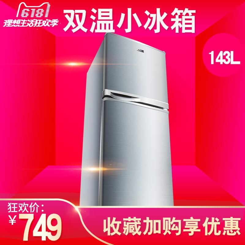 双门小电冰箱冷冻冷藏小型家用宿舍两门节能XINGX-星星 BCD-143EC