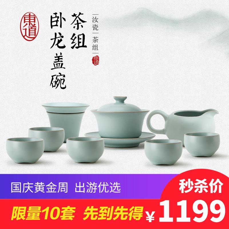 东道汝窑茶具套装功夫茶具陶瓷整套茶具家用卧龙盖碗喜乐茶杯