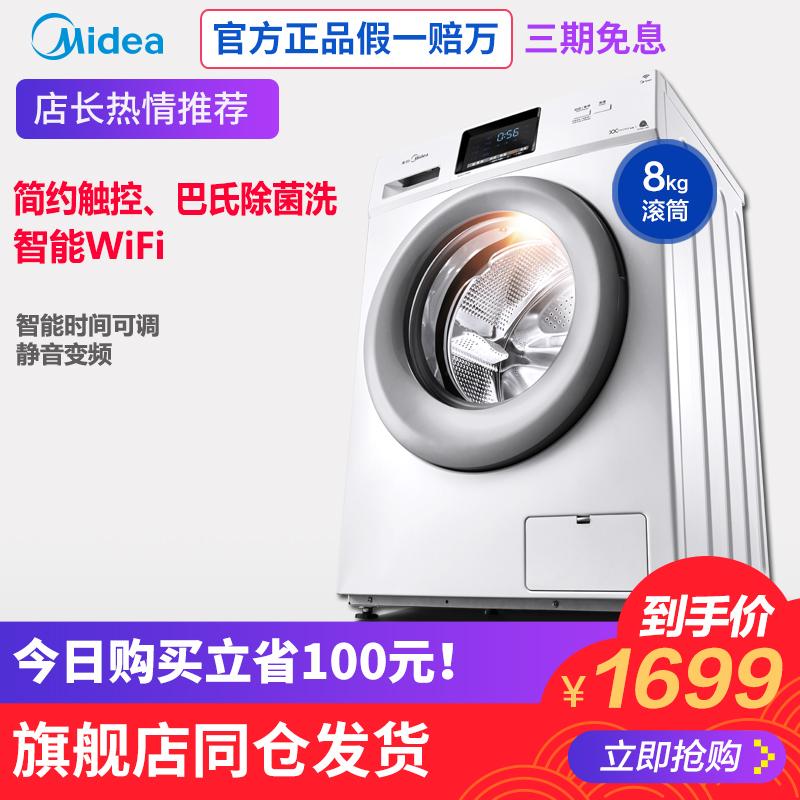 美的8公斤滚筒洗衣机智能变频全自动家用静音甩干脱水MG80V330WDX