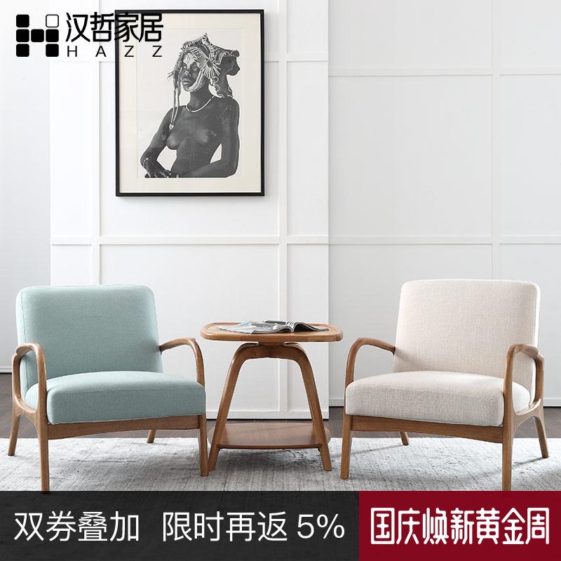 汉哲北欧实木布艺单人沙发椅现代简约美式卧室靠背洽谈懒人休闲椅