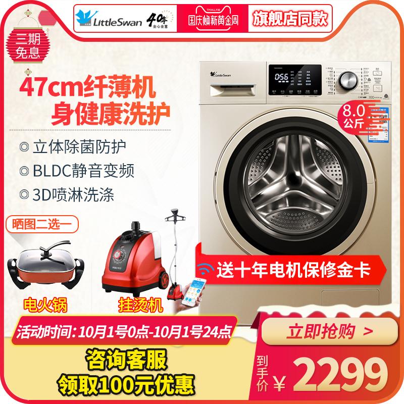 小天鹅滚筒洗衣机全自动家用8公斤kg节能变频静音纤薄 TG80V80WDG