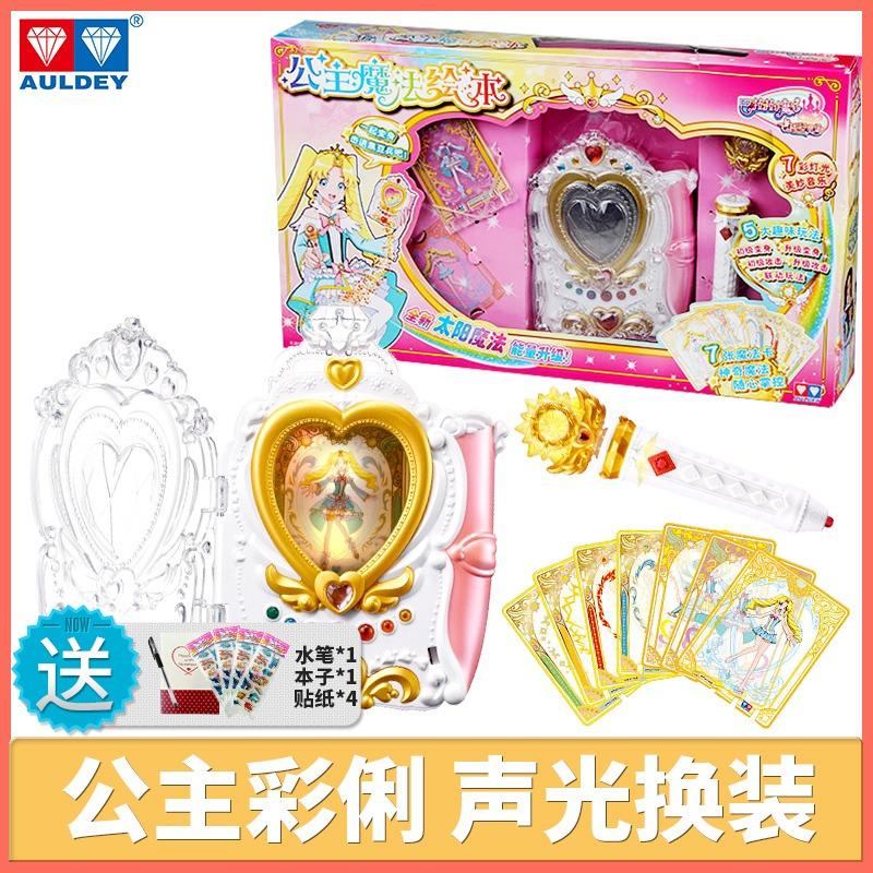 奥迪双钻巴拉拉小魔仙玩具女孩飞越彩灵堡彩俐公主魔法绘本装备书
