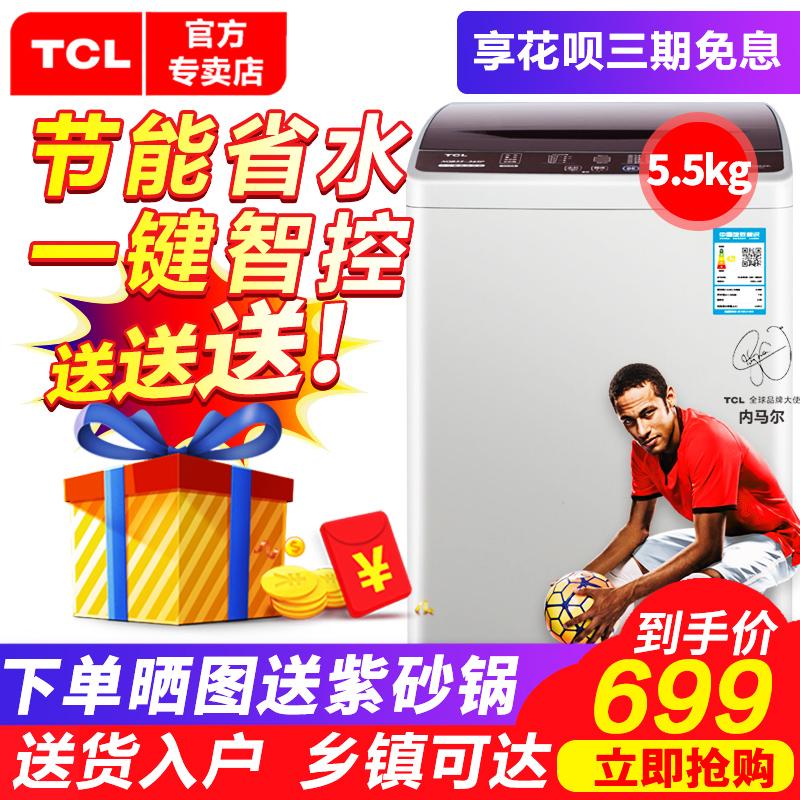 TCL XQB55-36SP 5.5公斤全自动波轮迷你小型洗衣机家用单脱抗菌