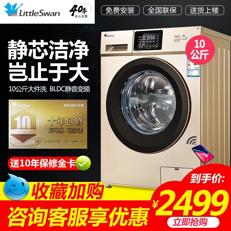 小天鹅10公斤洗衣机全自动滚筒变频智能静音家用节能TG100V120WDG