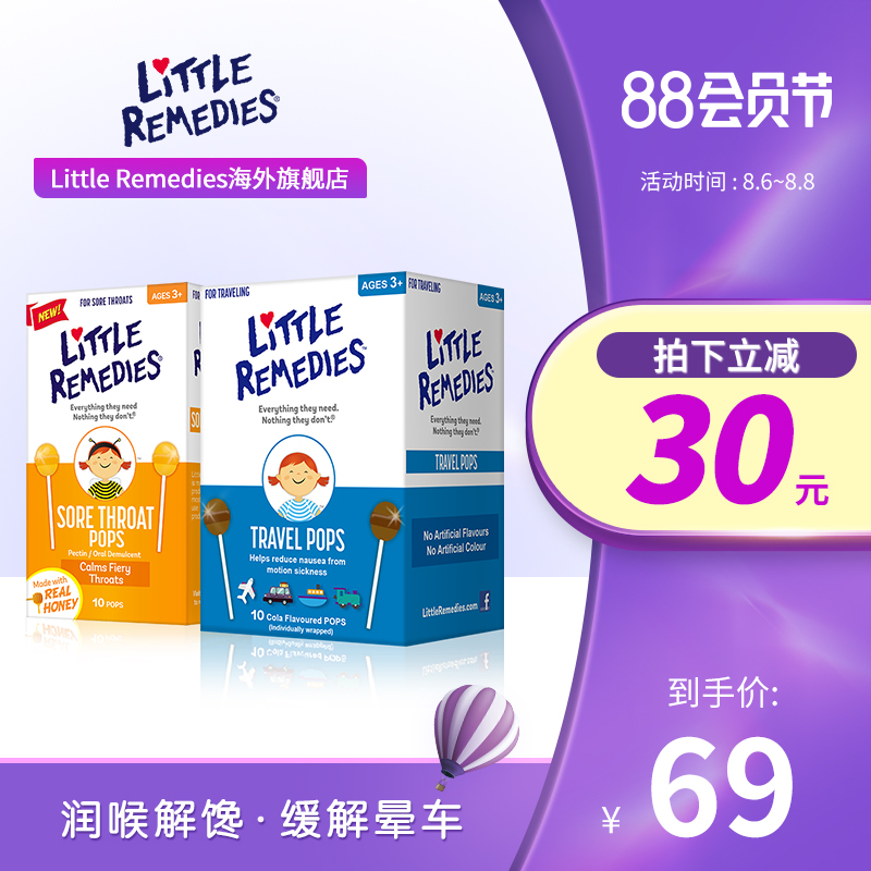 LITTLE REMEDIES 儿童天然蜂蜜棒棒糖 10支+可乐味棒棒糖 10支
