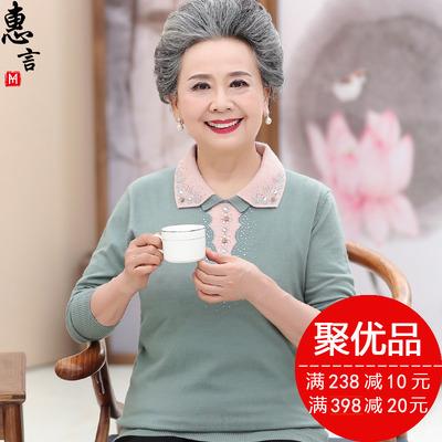 中老年毛衣女春秋翻领长袖老奶奶上衣60-70岁妈妈秋季打底小衫80