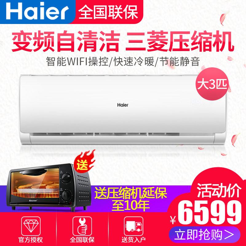 Haier-海尔 KFR-72GW-05NHA22A-19HDA22AU1变频3匹智能壁挂式空调