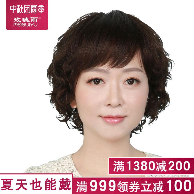 玫瑰雨 全手织真假发真发假发女短卷发 中老年女士假发短卷发蓬松