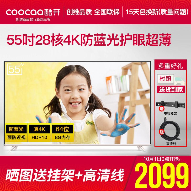 创维coocaa-酷开 55K5A智能网络wifi防蓝光液晶平板55英寸电视65