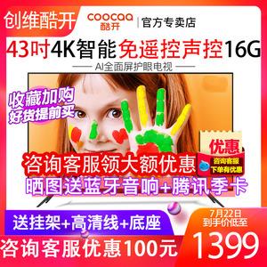 创维酷开43P50智能wifi网络声控语音43英寸液晶平板4K液晶电视42