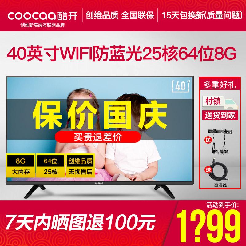 创维coocaa-酷开 40K5C防蓝光网络wifi智能40英寸液晶电视机42 43