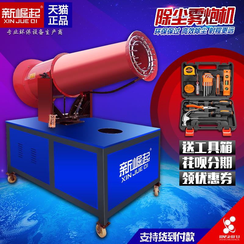 小型两相电30米工地除尘喷雾机雾炮机环保抑尘40米喷雾机发电机