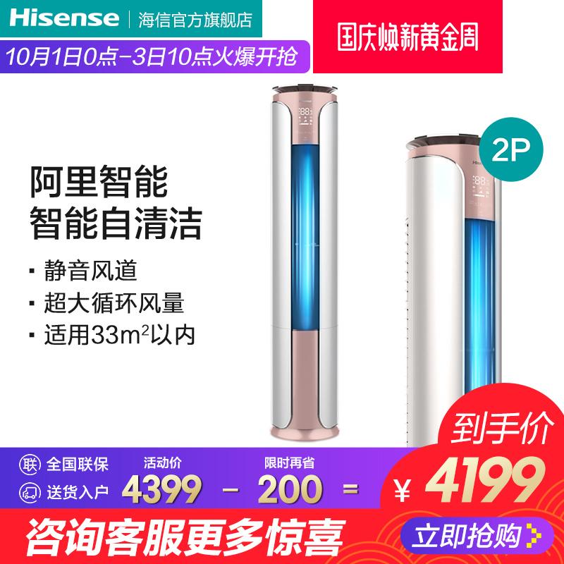 Hisense-海信 KFR-50LW-E28N22匹阿里智能冷暖客厅立式空调柜机
