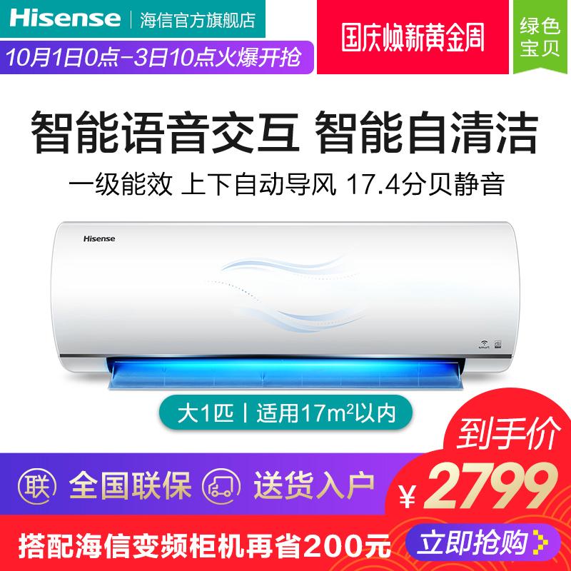 Hisense-海信 KFR-26GW-EF27A1(1N17) 大1匹变频高效冷暖空调挂机
