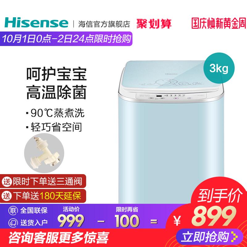 Hisense海信XQB30-M108LH(BL)3KG全自动迷你婴儿童宝宝小型洗衣机