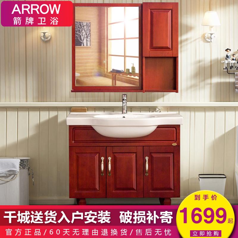 ARROW箭牌浴室柜洗手洗脸盆柜组合实木6G349APGM8-10-12L352C-DG