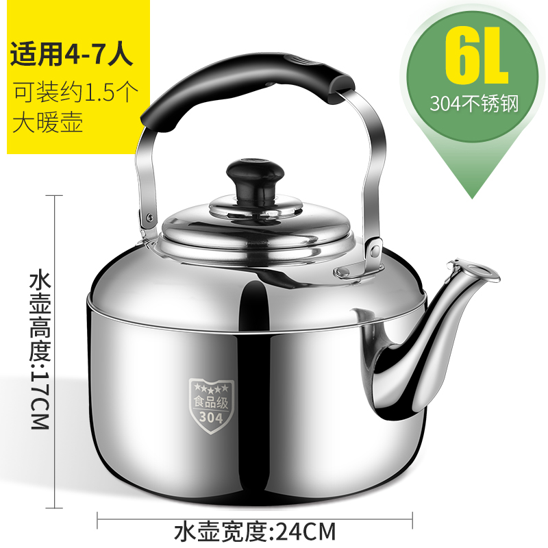 304 stainless steel thickened kettle gas flat bottom household 10L large-capacity whistle pot kettle gas induction cooker