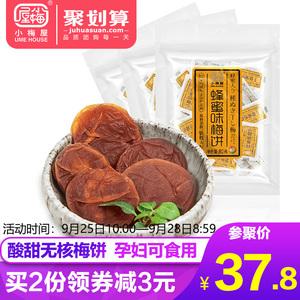 小梅屋宋茜机场同款蜂蜜味梅饼3袋 话梅肉无核酸干孕妇可食用零食