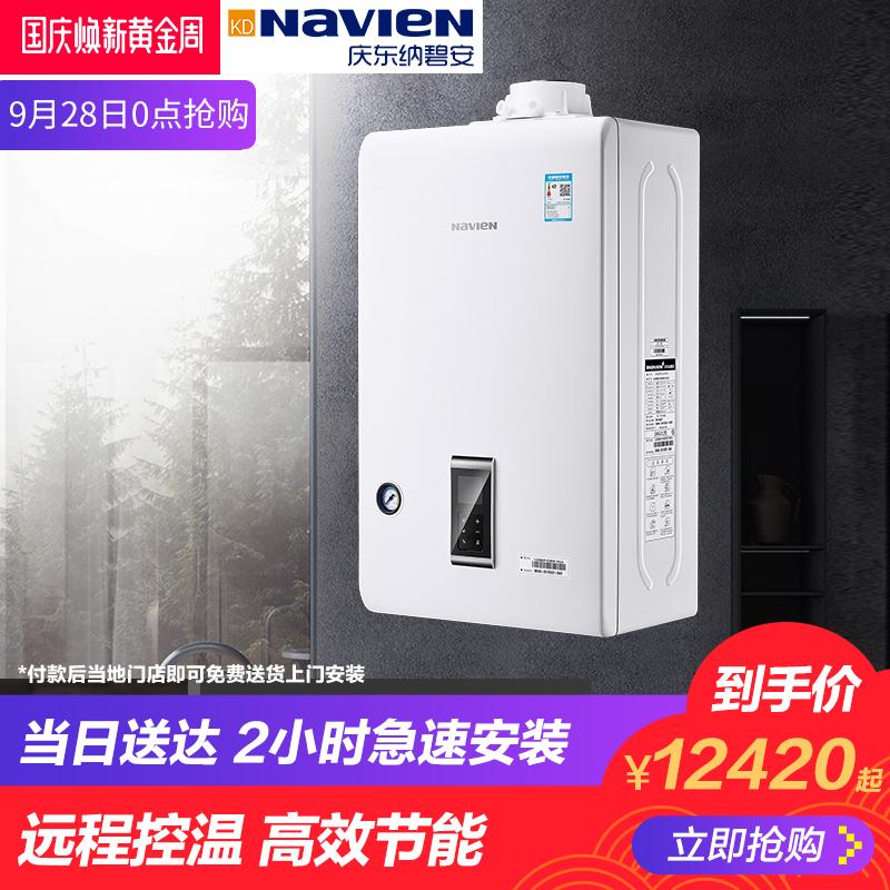 庆东纳碧安门店同款NCB500冷凝燃气采暖热水器壁挂炉家用地暖炉